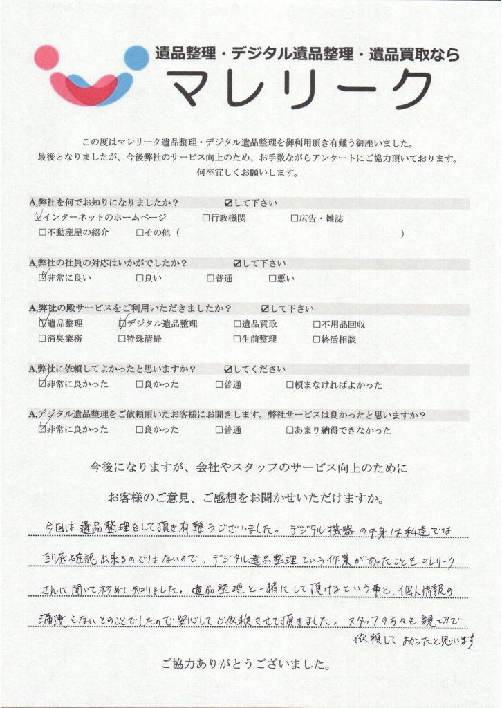 大阪府大阪市淀川区にてデジタル遺品整理を実施した時にお客様からいただいたアンケートです。