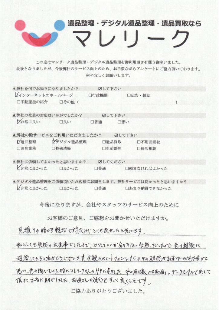 大阪府枚方市にてデジタル遺品整理を実施した時にお客様からいただいたアンケートです。