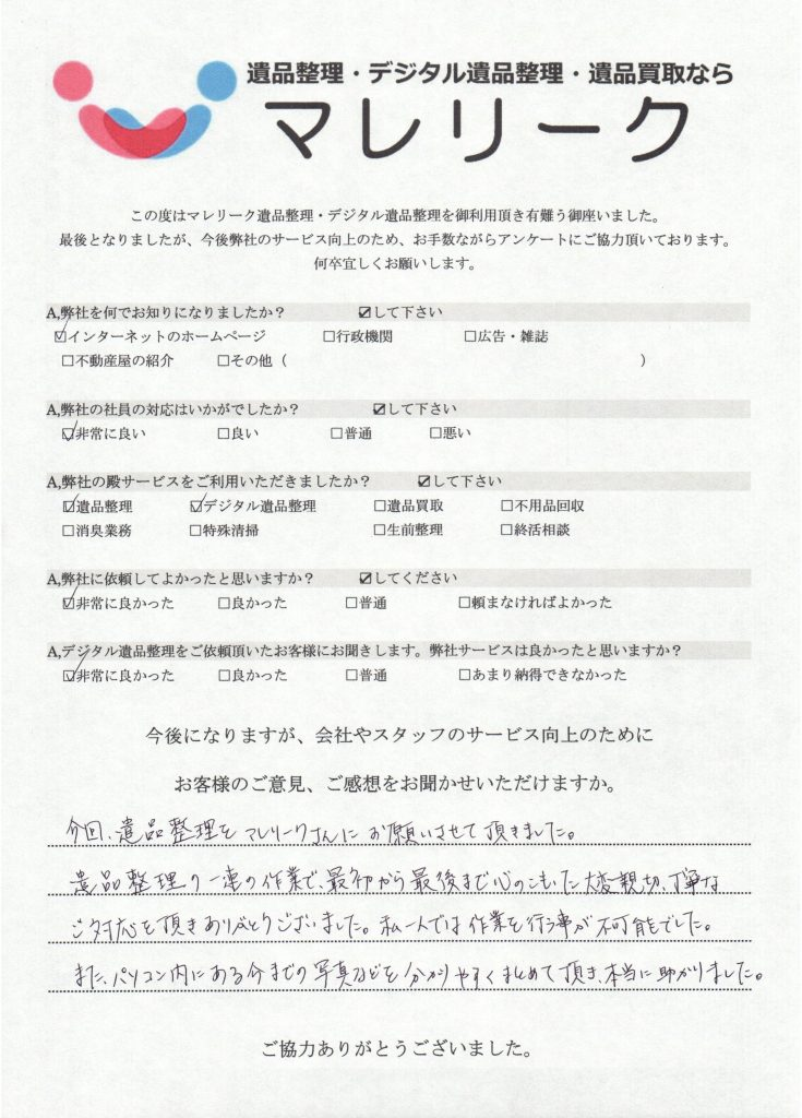 大阪府大阪市福島区にてデジタル遺品整理を実施した時にお客様からいただいたアンケートです。