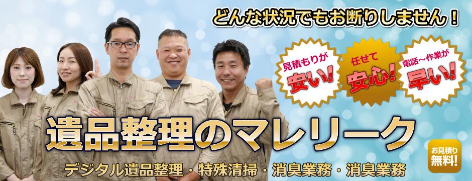 デジタル遺品整理・特殊清掃・消臭業務は大阪マレリーク