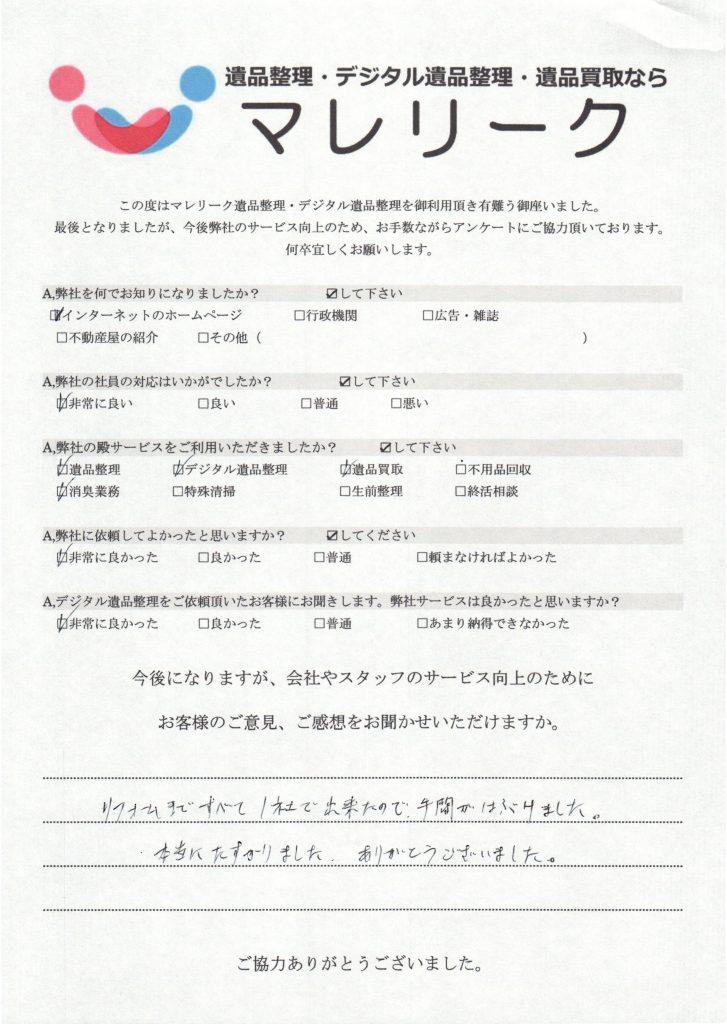 大阪府茨木市にてデジタル遺品整理を実施した時にお客様からいただいたアンケートです。