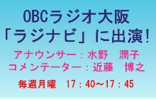 マレリークがOBCラジオ大阪「ラジオナビ」に出演協力しました