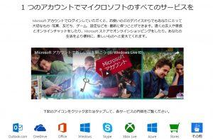 WindowsのオンラインサービスのほとんどはMicrosoftにひも付けられています。
