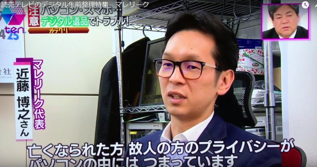 マレリークのテレビ取材 読売テレビ関西情報ネットten. 近藤博之社長