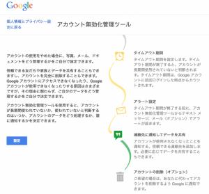 Google(グーグル)アカウント無効化ツールでデータ管理やメールの自動返信を設定しよう