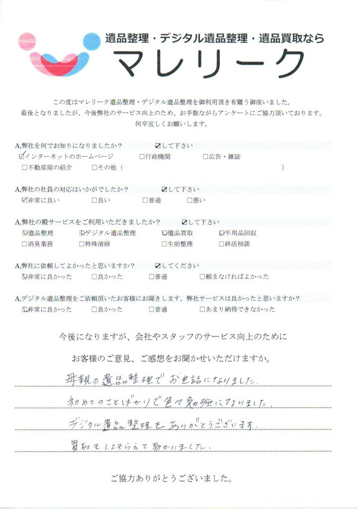 大阪府大阪市福島区鷺洲にて遺品整理・デジタル遺品整理・遺品買取をさせていただいた時のアンケートです