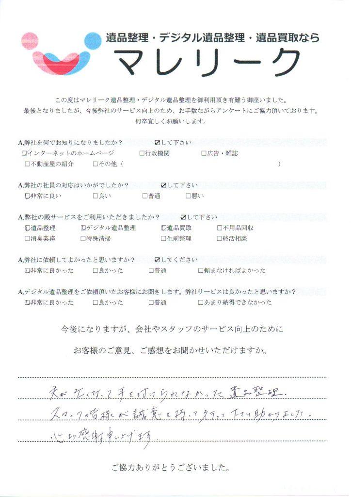 大阪府八尾市上尾町にて遺品整理・デジタル遺品整理・遺品買取をさせていただいた時のアンケートです