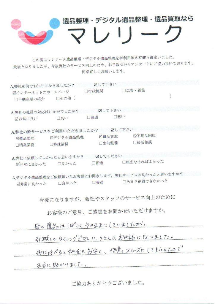 大阪府枚方市御殿山町にて遺品整理・デジタル遺品整理・遺品買取・不用品回収をさせていただいた時のアンケートです
