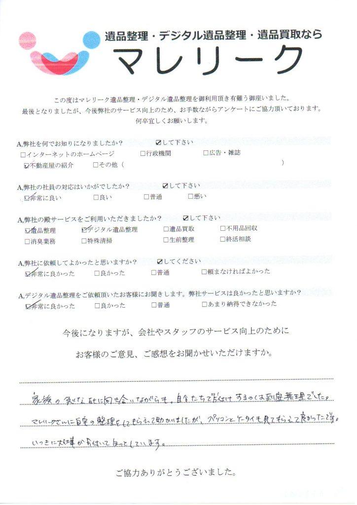大阪府八尾市楽音寺にて遺品整理・デジタル遺品整理・不用品回収をさせていただいた時のアンケートです