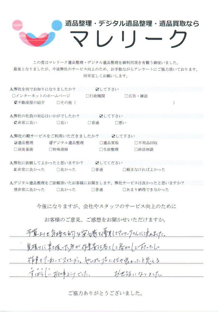 和歌山県和歌山市有家にて遺品整理・デジタル遺品整理をさせていただいた時のアンケートです