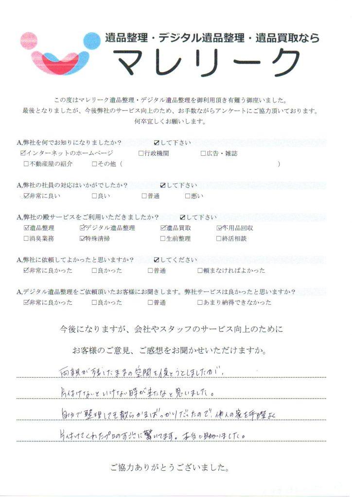 大阪府大阪市城東区東中浜にて遺品整理・デジタル遺品整理・遺品買取・不用品回収をさせていただいた時のアンケートです