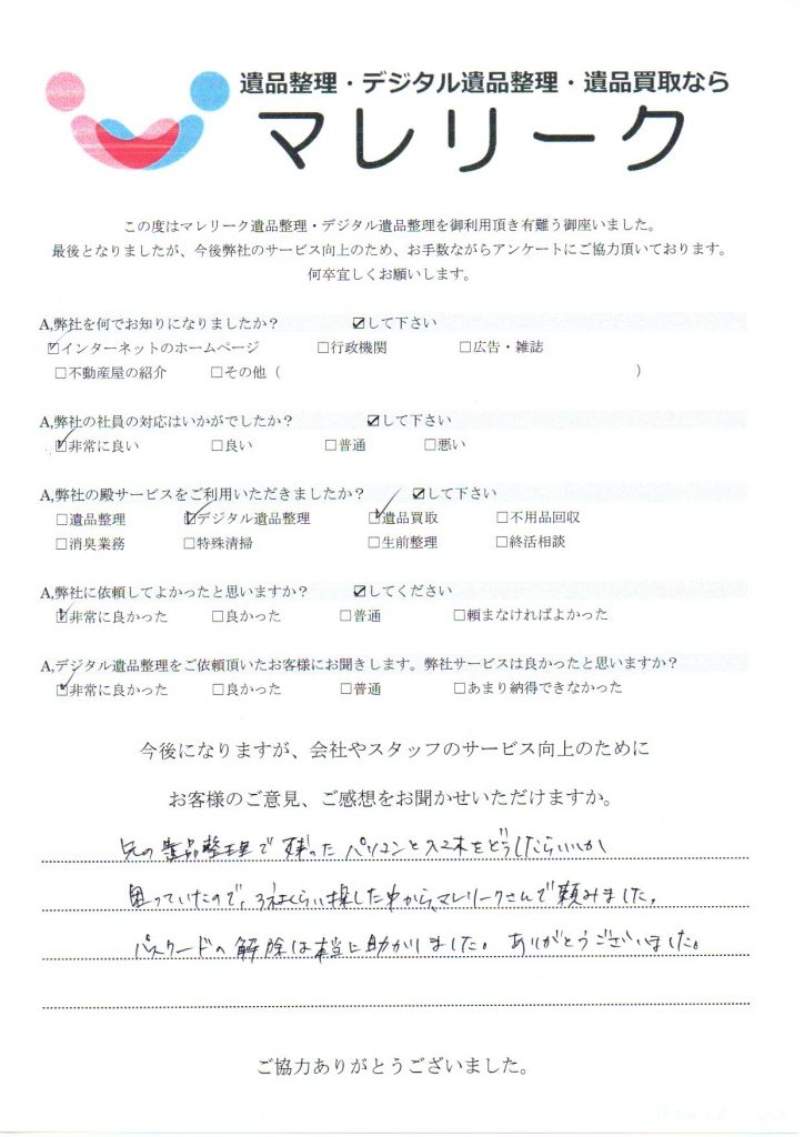 大阪府門真市月出町にてデジタル遺品整理・遺品買取をさせていただいた時のアンケートです