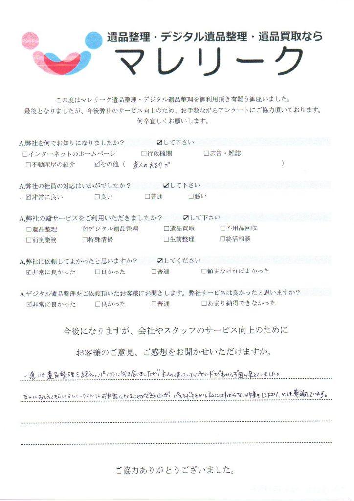 京都府八幡市橋本意足にてデジタル遺品整理をさせていただいた時のアンケートです