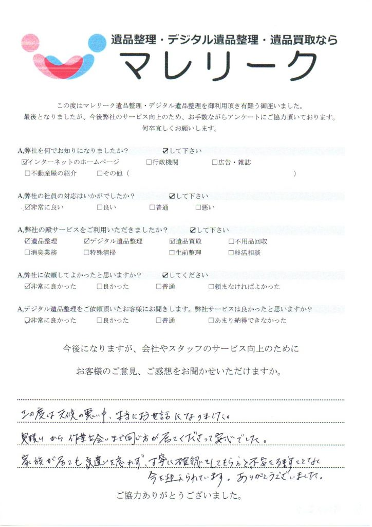 大阪府堺市南区茶山台にて遺品整理・デジタル遺品整理・遺品買取をさせていただいた時のアンケートです