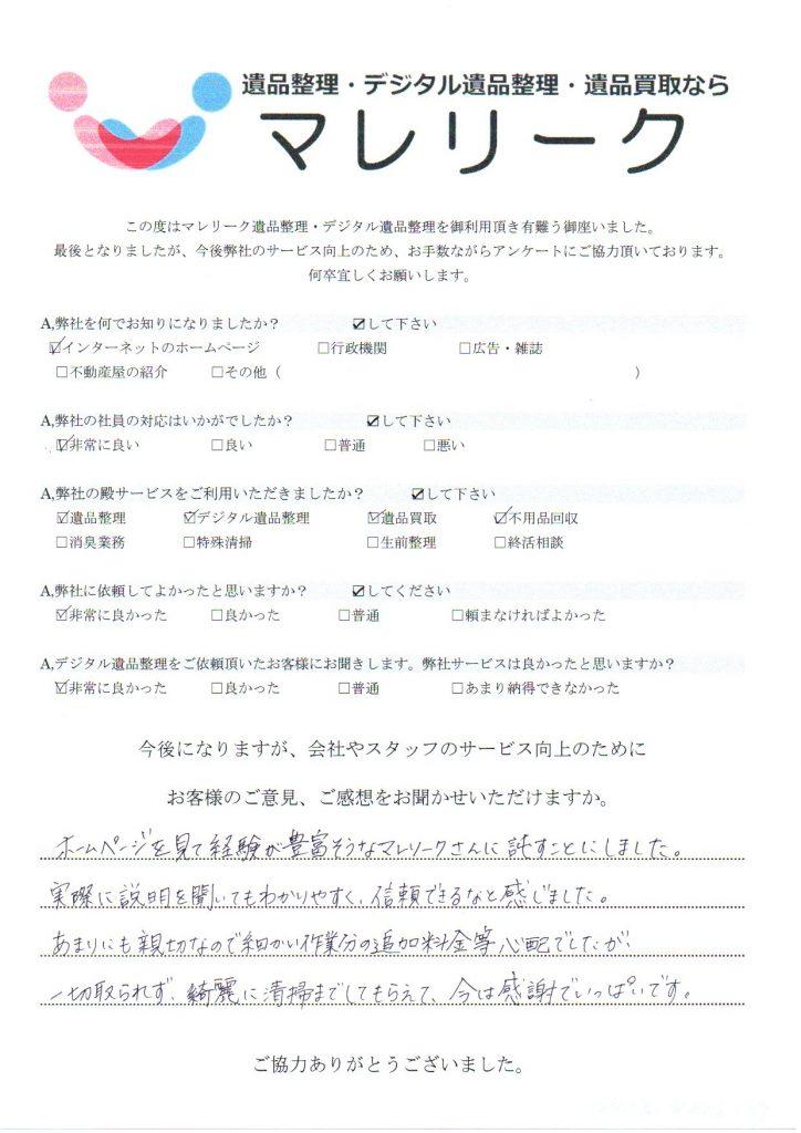 大阪府高槻市淀の原にて遺品整理・デジタル遺品整理・遺品買取・不用品回収をさせていただいた時のアンケートです