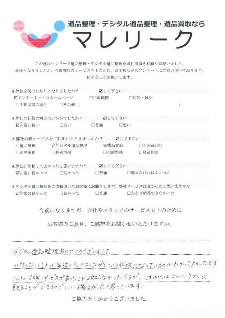 大阪府大阪市北区長柄西にてデジタル遺品整理・遺品買取をさせていただいた時のアンケートです