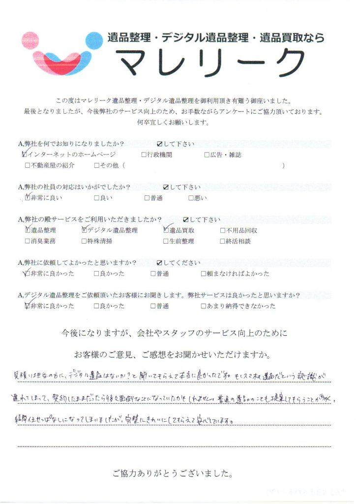 兵庫県小野市小田町にて遺品整理・デジタル遺品整理・遺品買取をさせていただいた時のアンケートです