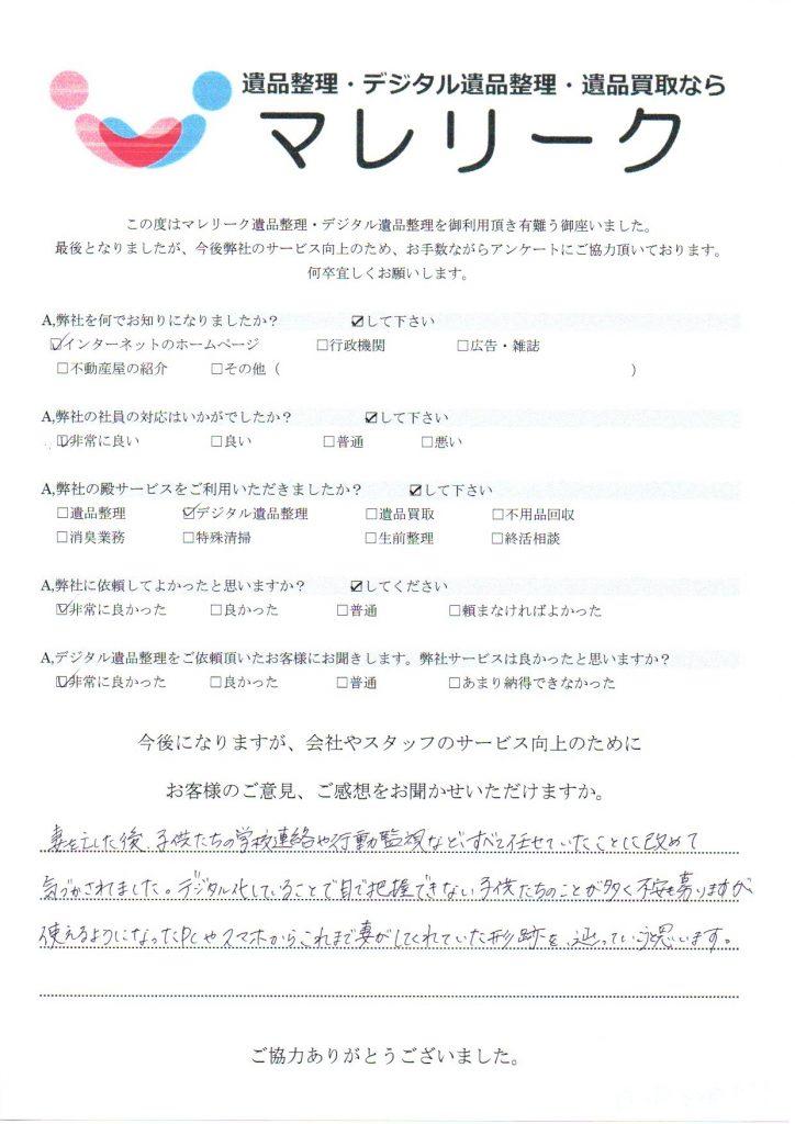 大阪府豊中市宮山町にてデジタル遺品整理をさせて頂きました時のアンケートです