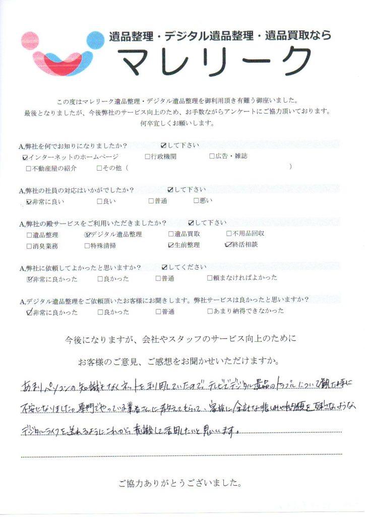 大阪府枚方市長尾荒阪にてデジタル生前整理・デジタル終活相談をさせて頂きました時のアンケートです