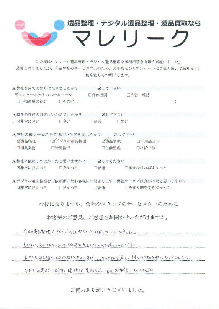 大阪府堺市美原区黒山にて遺品整理・デジタル遺品整理・遺品買取をさせて頂きました時のアンケートです