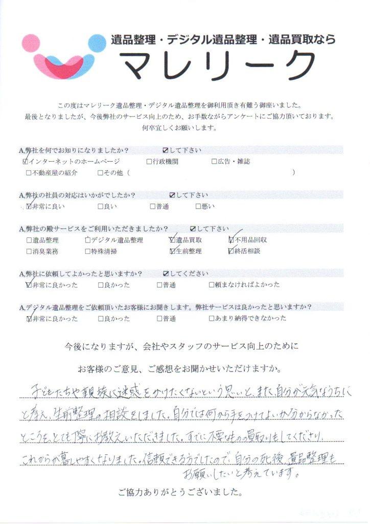 滋賀県東浅井郡虎姫町にて生前整理・終活相談・不用品回収・買取をさせていただいた時のアンケートです