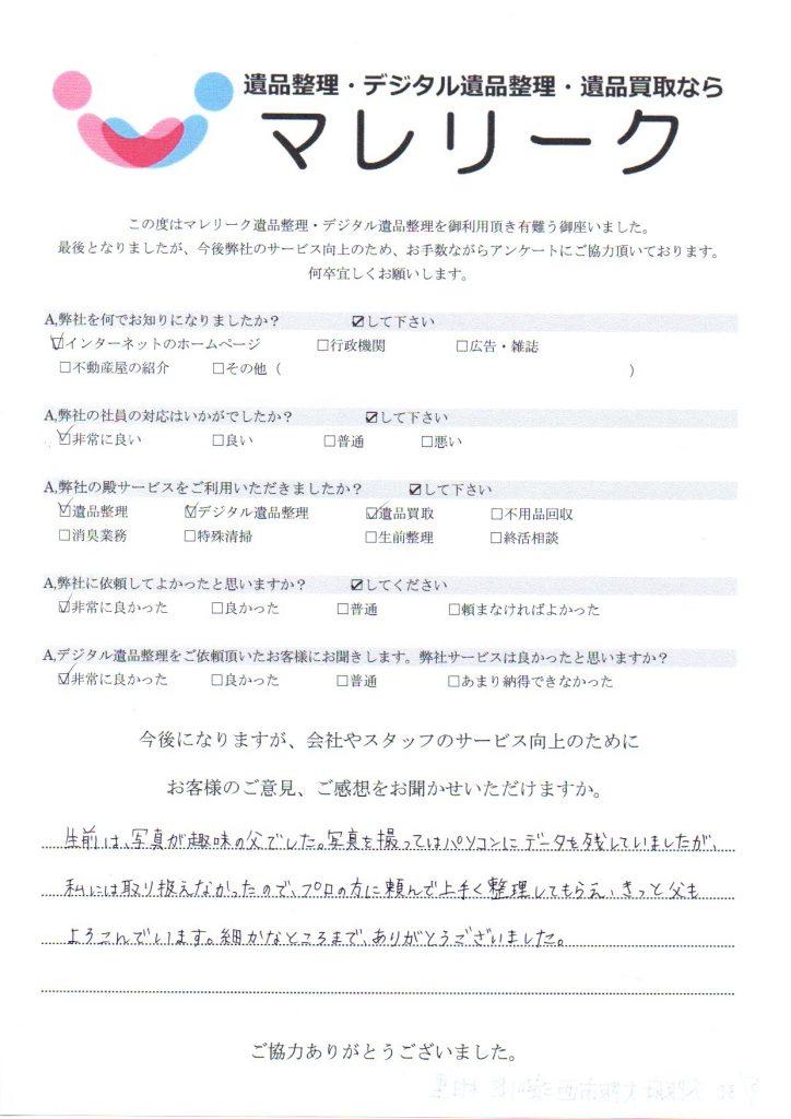 大阪府大阪市西淀川区柏里にて遺品整理・デジタル遺品整理・遺品買取をさせていただいた時のアンケートです。