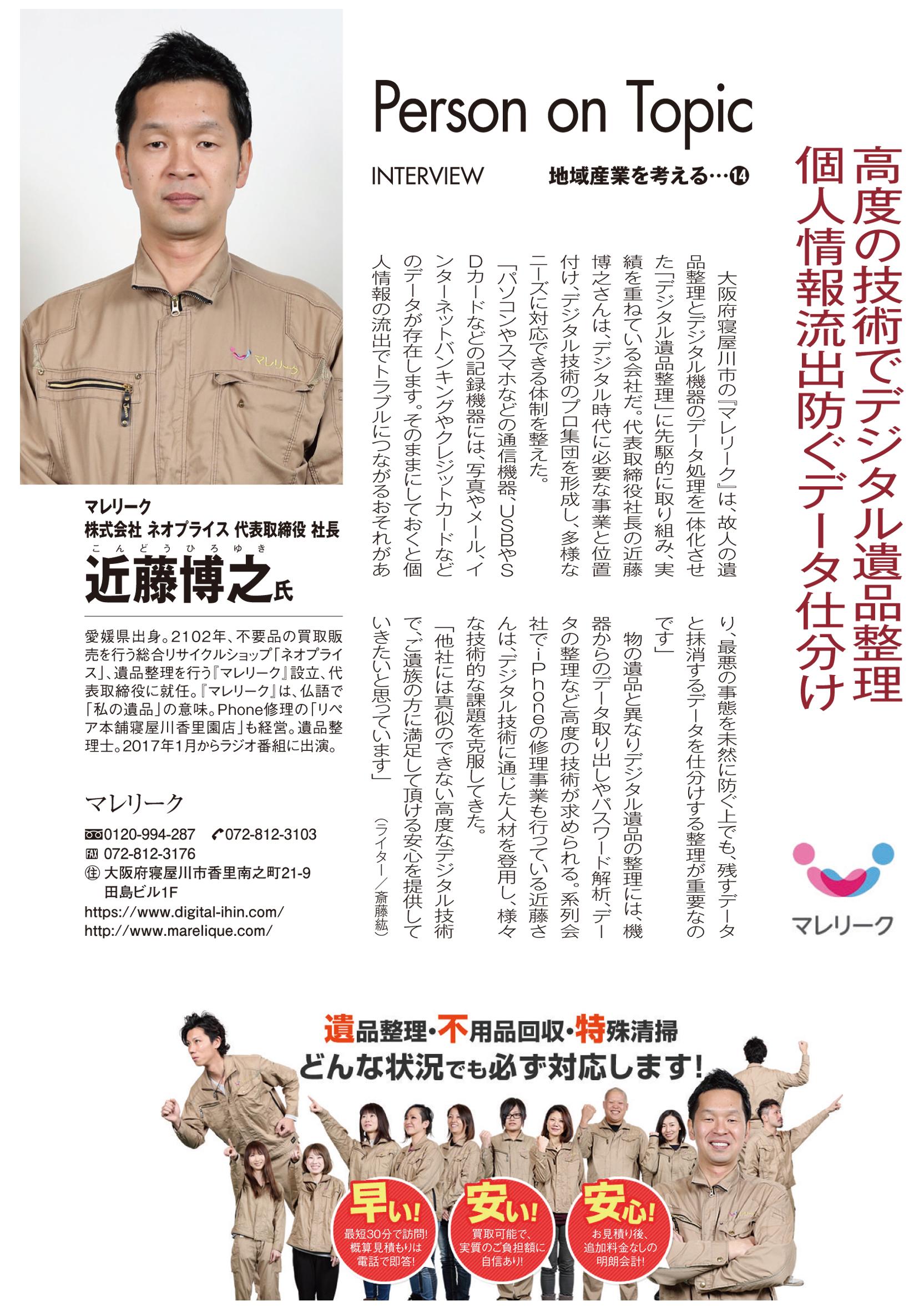 日本が誇るビジネス大賞2017年度版掲載記事