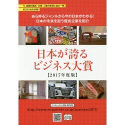 日本が誇るビジネス大賞2017年度版