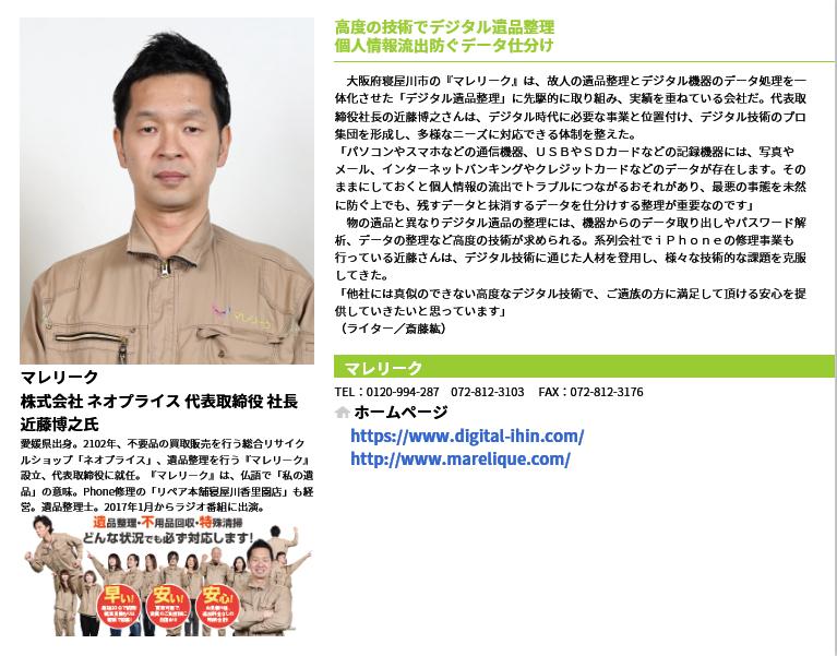 日本が誇るビジネス大賞2017年度版 マレリーク近藤博之社長
