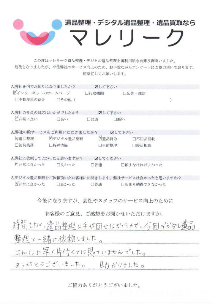 大阪府大阪市中央区十二軒町にて遺品整理・デジタル遺品整理・遺品買取をさせていただいた時のアンケートです。