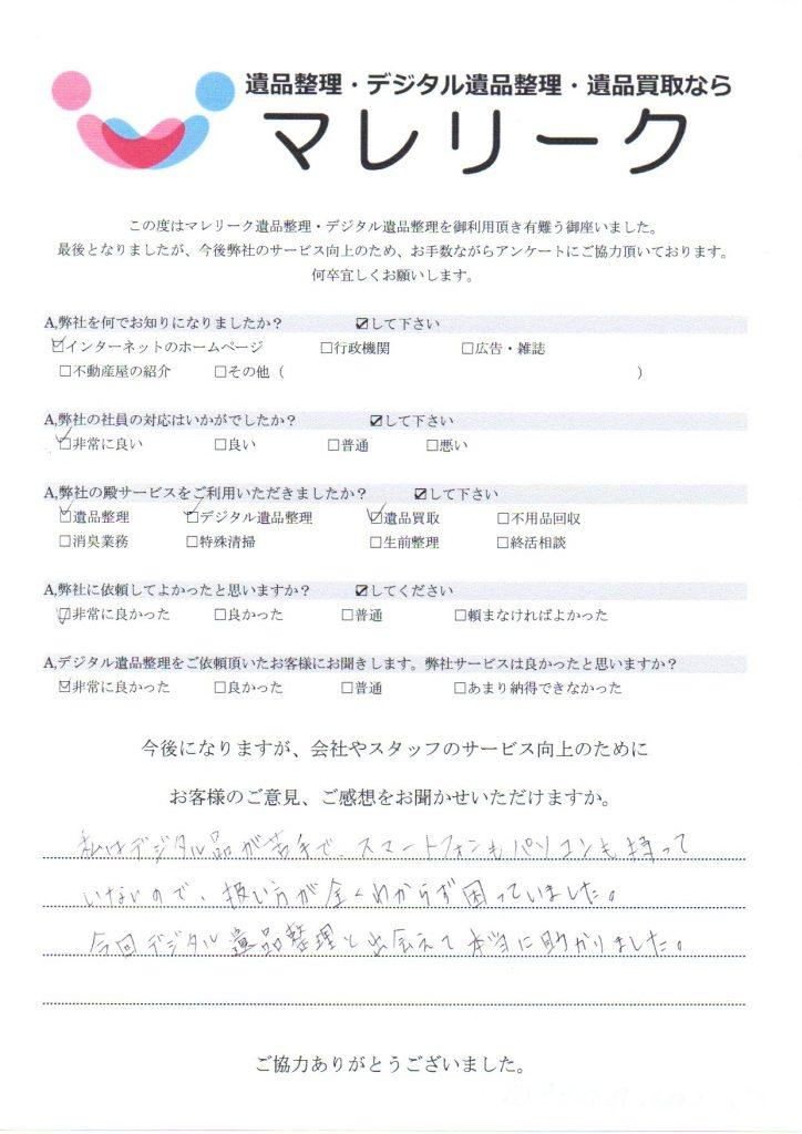 大阪府阪南市貝掛にて遺品整理・デジタル遺品整理・遺品買取をさせていただいた時のアンケートです。