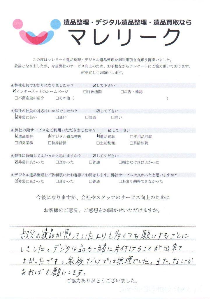 大阪府大阪市東淀川区瑞光にて遺品整理・デジタル遺品整理・遺品買取をさせていただいた時のアンケートです。
