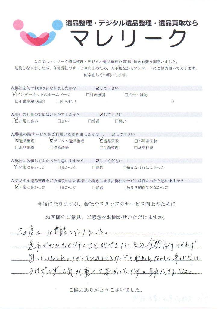 大阪府泉大津市戎町にて遺品整理・デジタル遺品整理・遺品買取をさせていただいた時のアンケートです。