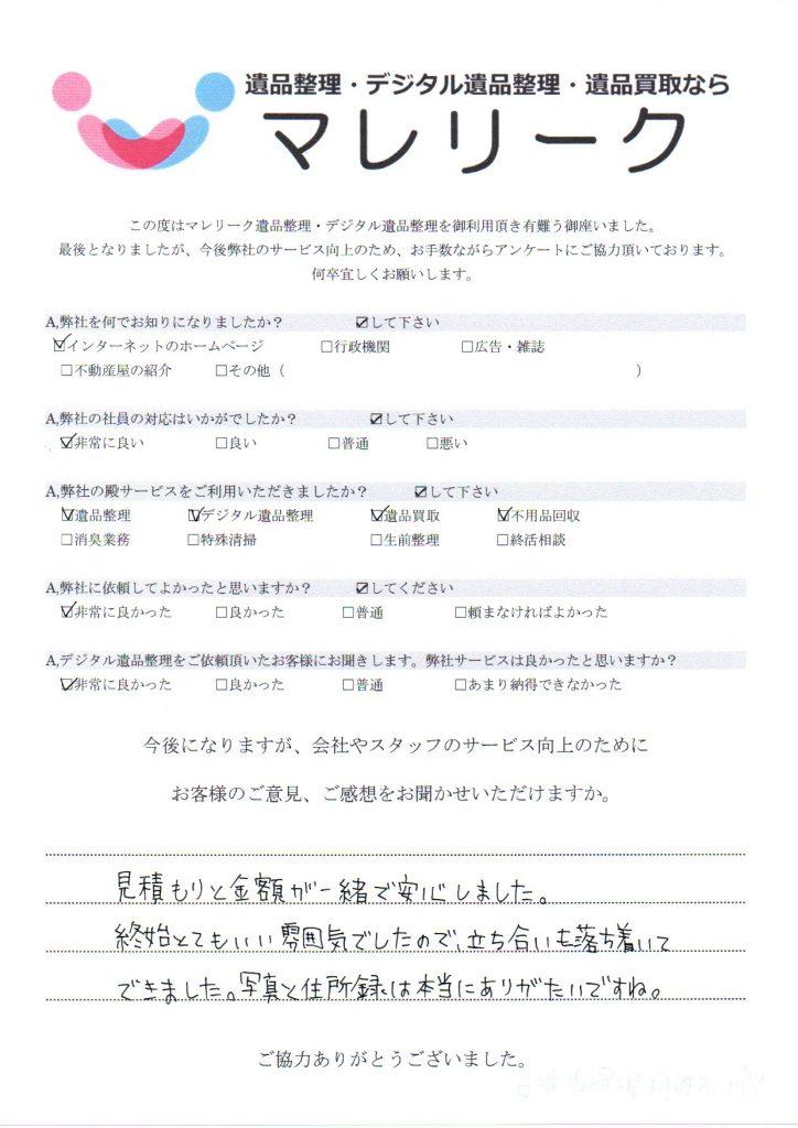 大阪府貝塚市永吉にて遺品整理・デジタル遺品整理・遺品買取をさせていただいた時のアンケートです。