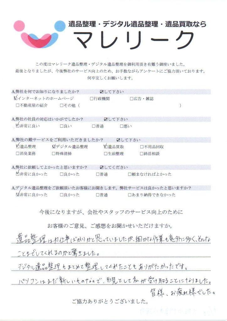 大阪府門真市小路町にて遺品整理・デジタル遺品整理・遺品買取をさせていただいた時のアンケートです。