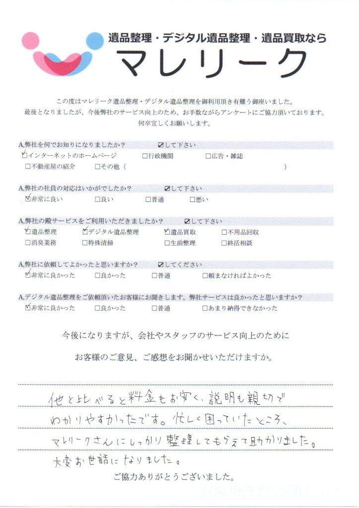 大阪府羽曳野市駒ケ谷にて遺品整理・デジタル遺品整理・遺品買取をさせていただいた時のアンケートです。
