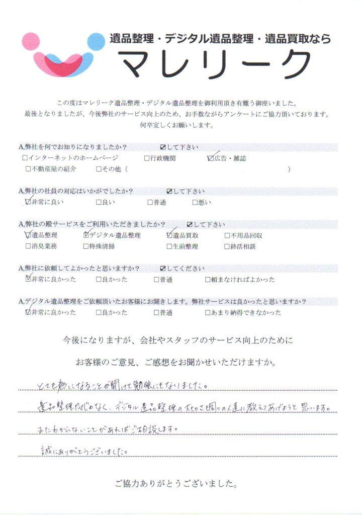大阪府大東市三洋町にて遺品整理・デジタル遺品整理・遺品買取を実施した時にお客様からいただいたアンケートです。