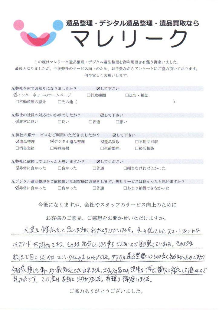 滋賀県大津市花園町にて遺品整理・デジタル遺品整理・遺品買取をさせていただいた時のアンケートです。