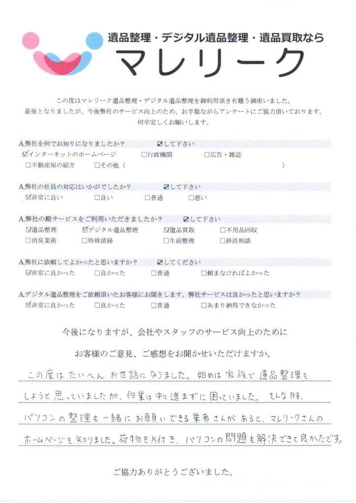 滋賀県高島市音羽にて遺品整理・デジタル遺品整理・遺品買取を実施した時にお客様からいただいたアンケートです。