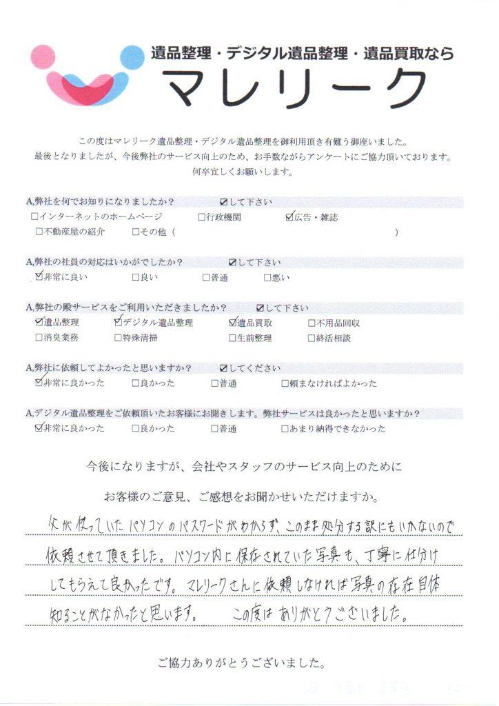 滋賀県米原市飯にて遺品整理・デジタル遺品整理・遺品買取を実施した時にお客様からいただいたアンケートです。