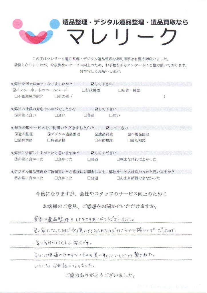 滋賀県近江八幡市竹町にてデジタル遺品整理・遺品買取・不用品回収を実施した時にお客様からいただいたアンケートです。