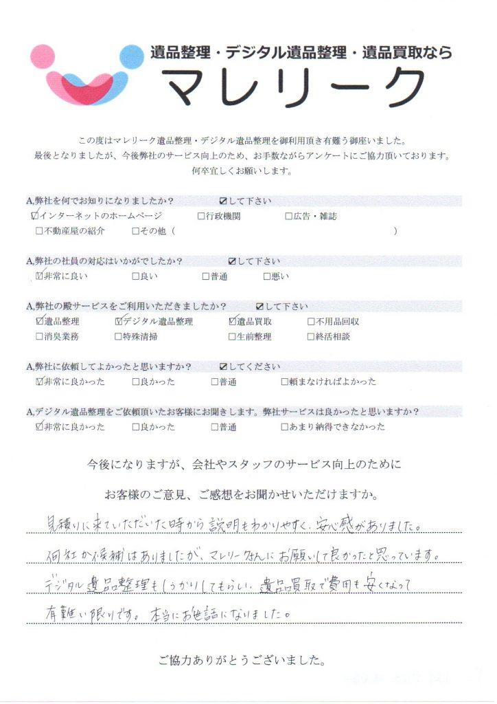 奈良県宇陀市榛原高井にて遺品整理・デジタル遺品整理・遺品買取を実施した時にお客様からいただいたアンケートです。