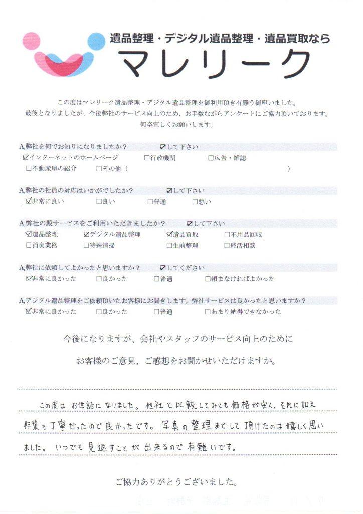 奈良県生駒郡平群町上庄にて遺品整理・デジタル遺品整理・遺品買取を実施した時にお客様からいただいたアンケートです。