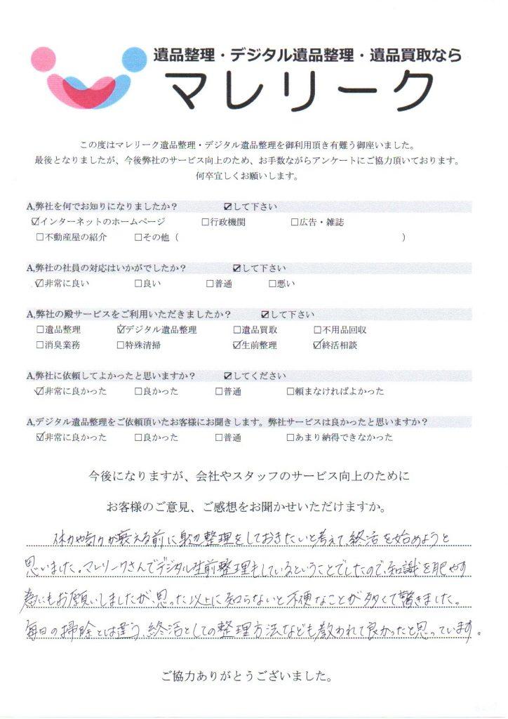 滋賀県甲賀郡甲西町にてデジタル生前整理・終活相談を実施した時にお客様からいただいたアンケートです。