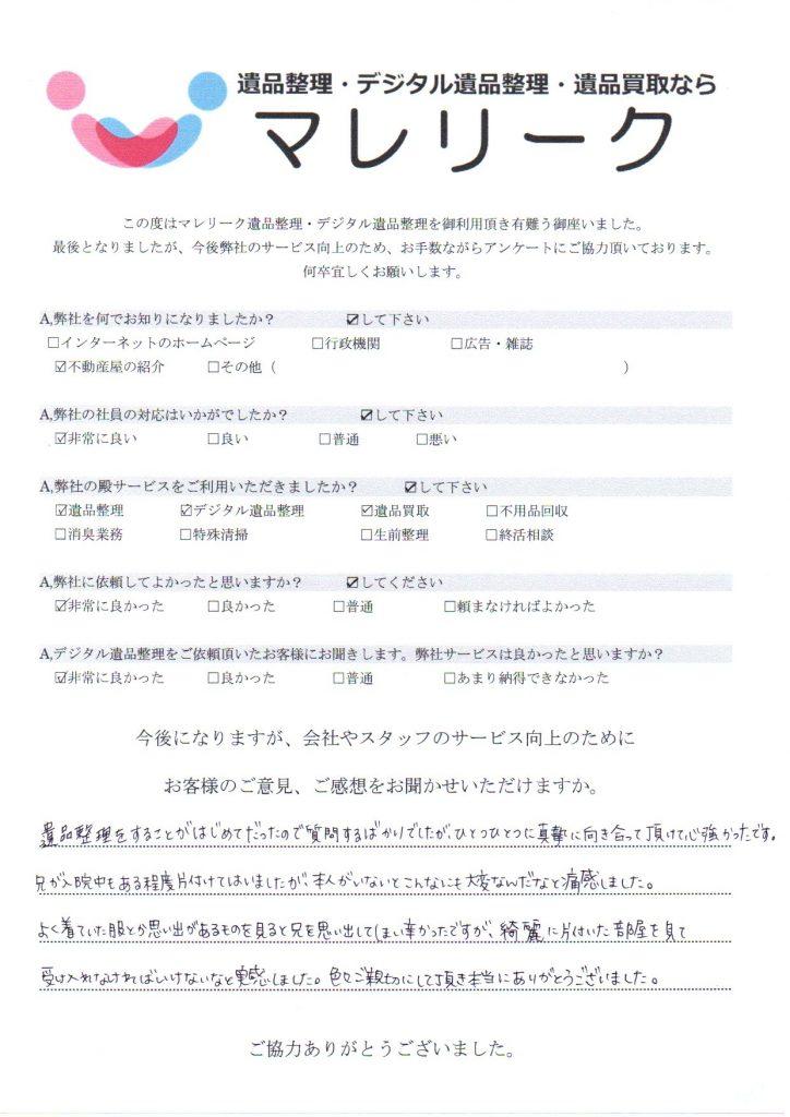 大阪府富田林市不動ケ丘町にて遺品整理・デジタル遺品整理・遺品買取を実施した時にお客様からいただいたアンケートです。