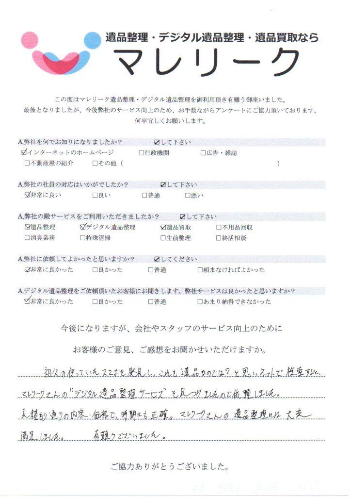 奈良県生駒市真弓にて遺品整理・デジタル遺品整理・遺品買取を実施した時にお客様からいただいたアンケートです。