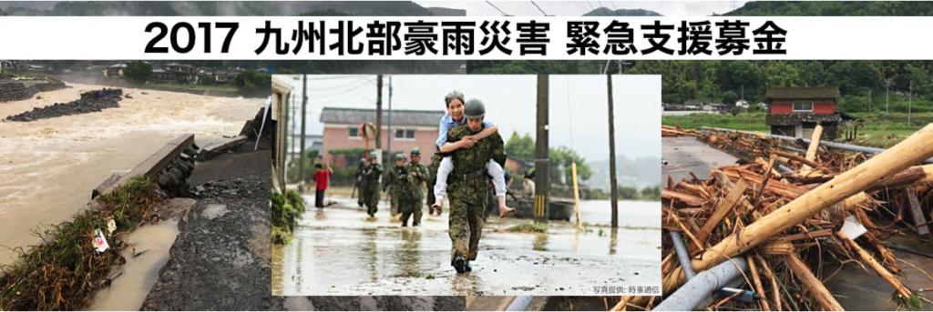 マレリークは九州北部大雨災害緊急支援募金(Yahoo!基金)に寄付いたしました。