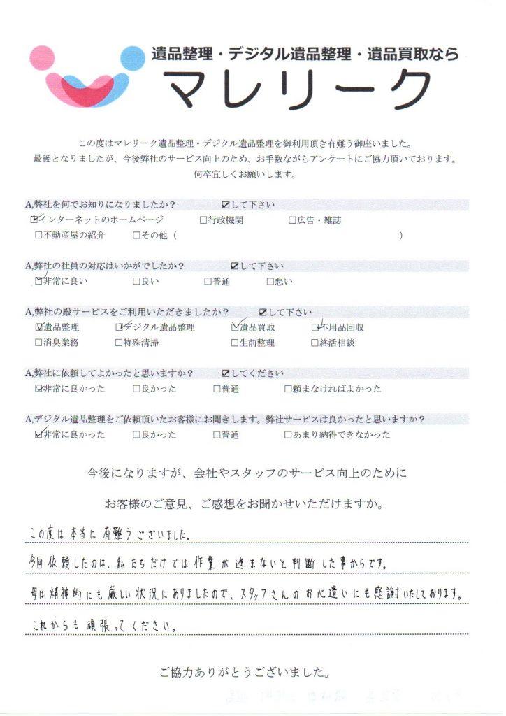 奈良県磯城郡三宅町但馬にて遺品整理・デジタル遺品整理・遺品買取・不用品回収を実施した時にお客様からいただいたアンケートです。