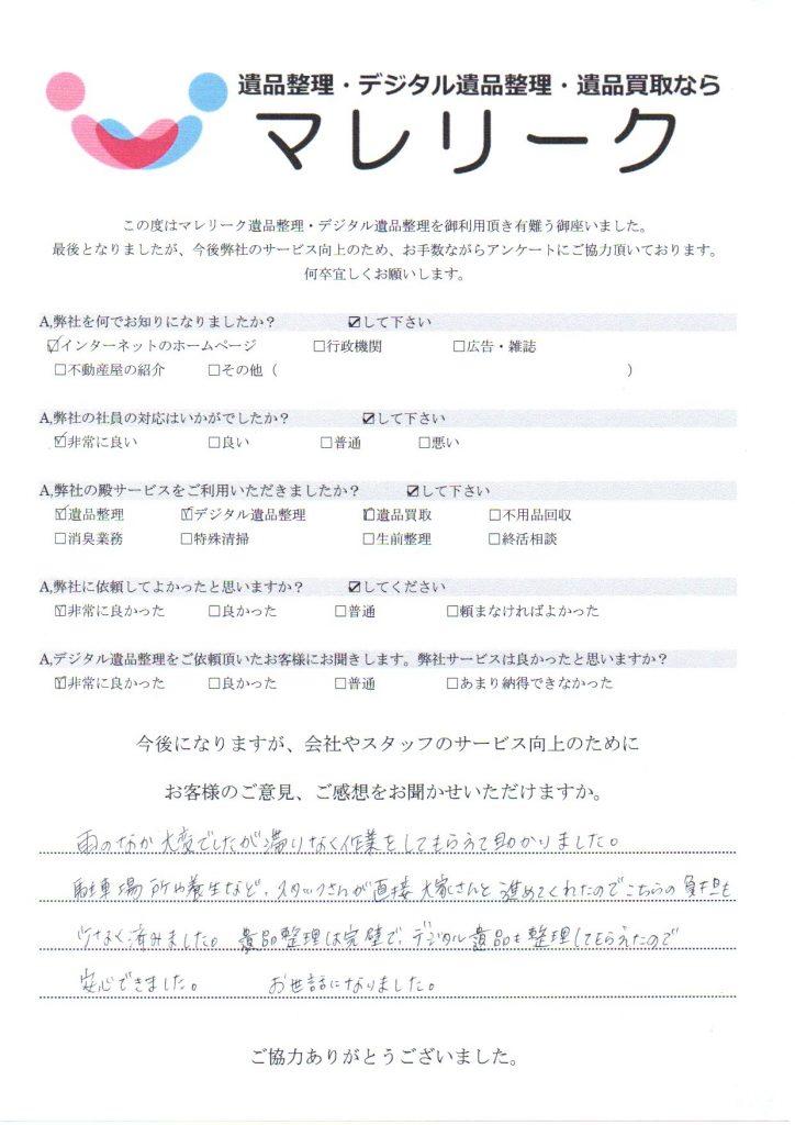 大阪府堺市西区津久野町にて遺品整理・デジタル遺品整理・遺品買取を実施した時にお客様からいただいたアンケートです。