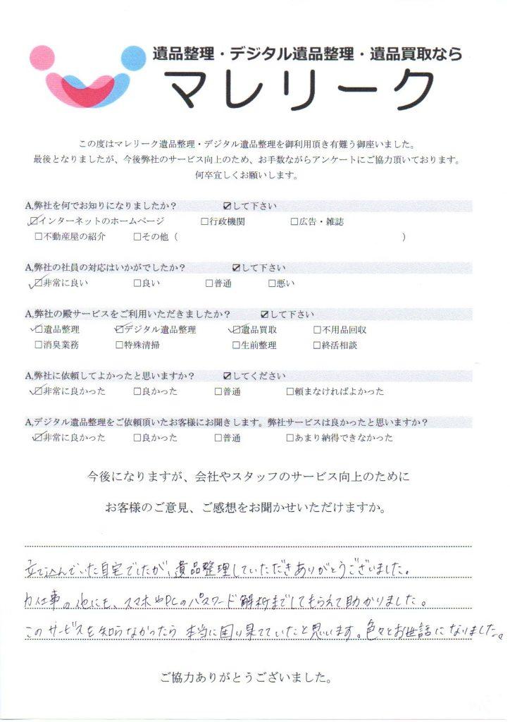 大阪市住吉区長峡町にて遺品整理・デジタル遺品整理・遺品買取を実施した時にお客様からいただいたアンケートです。